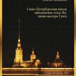 Обложка к книге Санкт-Петербургская школа Тайцзицюань стиль Ян (линия Мастера Тунга)